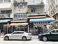 HK SW 上環 Sheung Wan 皇后大道西 Queen's Road West shop January 2021 SS2 05.jpg