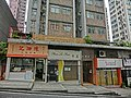 HK Sai Ying Pun 西營盤 19-29 Western Street 永祥大廈 Wing Cheung Building sidewalk restaurants April 2013.JPG