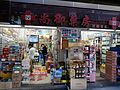 HK Sheung Shui 彩園邨 Choi Yuen Estate Plaza shop Medicine Jan 2017 Lnv2.jpg