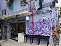 HK Sheung Wan 太平山街 22-24 Tai Ping Shan Street 太平樓 Tai Ping Building shop Craftissimo wall graffiti purple n outdoor furniture Aug 2016 DSC.jpg