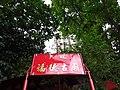 HK Tai Hang 銅鑼灣道 Tung Lo Wan Road 大坑福德古廟 Fuk Tak Temple July 2019 SSG 08.jpg