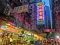 HK Wan Chai Road night Wah Hong Restaurant shop sign May-2014.JPG