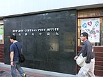 HK YMT Nathan Road KGO 九龍政府合署 Kln Gov Offices KCPO 九龍中央郵政局 Kln Central P O May-2013 name sign.JPG