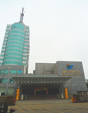 Haikou Television - Image: Haikou Television (HKTV) headquarters, front 01