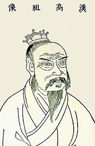 劉邦's relation image