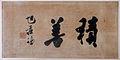 Hirose-Gyokuso-Calligraphy-sekizen.jpg