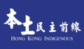 HongKongIndigenous.png