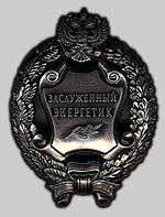 Honoured Energy service employee of the Russian Federation. Breast Badge.jpg