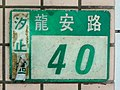 House numbers of Xizhi Long-an Post Office 20181215a.jpg