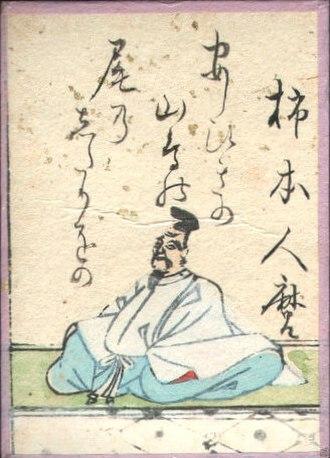 Kakinomoto no Hitomaro - Kakinomoto no Hitomaro from Ogura Hyakunin Isshu