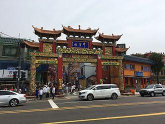 Incheon Chinatown - Incheon Chinatown