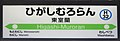 JR Muroran-Main-Line Higashi-Muroran Station-name signboard.jpg