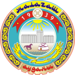 Official seal of Daerah Zhalagash