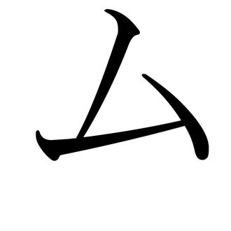 Mu (kana) - Image: Japanese Katakana MU