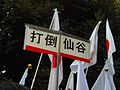 Japanese conservative holds a placard on anti-Democratic Party of Japan 02.jpg