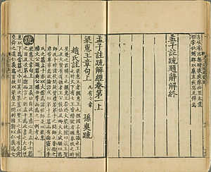 Mencius (book) - Early 13th century Mencius printing held in National Palace Museum