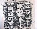 Lu Xiao Wang Stone Inscription.jpg