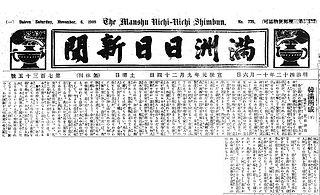 <i>Manshū Nichi-Nichi Shimbun</i> Japanese-language newspaper published in Manchuria from 1907–1945