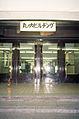 Marunouchi Building 1997 inside-22.jpg