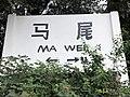 Mawei Railway Station (Fujian) 2908 1.jpg