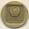 Medal. The Supreme Council. The Latvian SSR. R.png