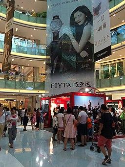 MegaMall - Shenzhen - China Fiyta Ad