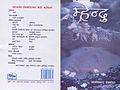 Mhendu Book Cover.jpg