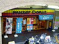 Mister Donut JR Suita Shop.jpg