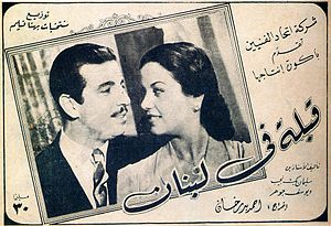 Madiha Yousri - Madiha Yousri with Anwar Wagdi on the poster of the film Kubla fi Lubnan.