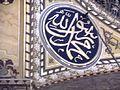 Mosque of Muhammad Ali 143.JPG