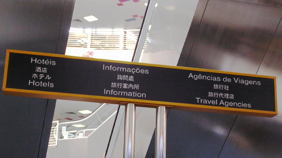 Multilingual sign in Macau