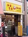 Musashi-Kosugi Hosei Doori Shopping street - panoramio (42).jpg