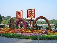 National Day decorations - Beihai Park.JPG