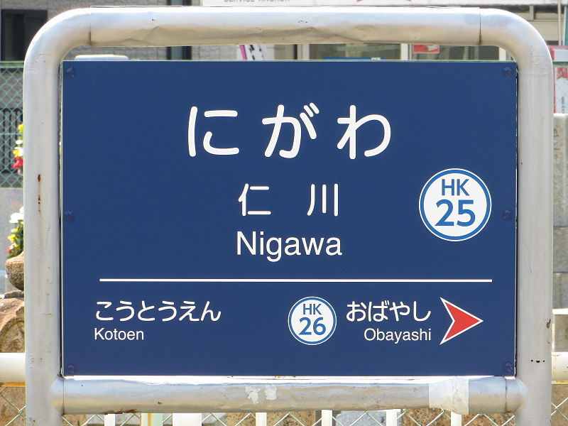 File:Nigawa Station (04) IMG 6719 20140323.JPG