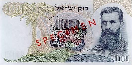 ONE HUNDRED ISRAELI POUNDS - Right, 1968