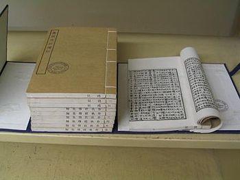 中文: 中國古籍。