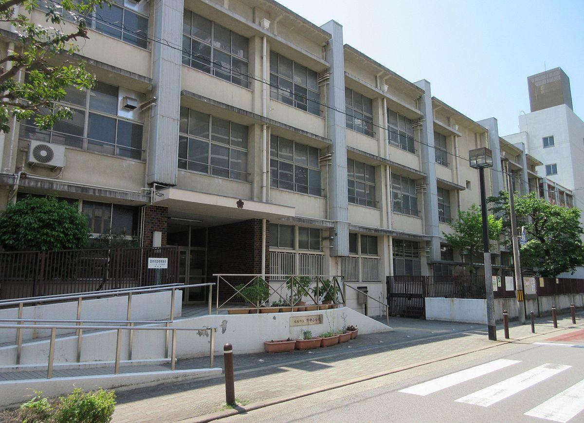 大阪市立野中小学校 - Wikipedia