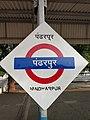 Pandharpur railway station signboard.jpg