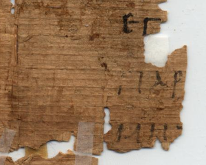 Papyrus 1 - Recto: fragment of a flyleaf