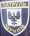 Patch of Chernigiv Patrol Police.jpg