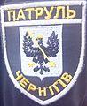 Patch of Chernigiv Patrol Police.jpg