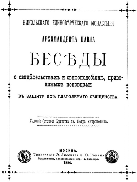 File:Pavel Prussky Lednev arkhimandrit - Besedy o.pdf