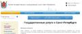 Pgu.spb.ru - main page.png
