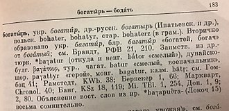 Bogatyr - Photo of bogatyr definition from Oxford Russian-English Dictionary, depicting the derivations