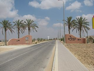 Nevatim Place in Southern, Israel