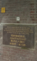 Plaquette placed by Au Man Teng and Au Fong Teng, The Hague (2018).png