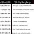 "Poem ""Q & A"" by Zhang Fengju 张凤举.png"
