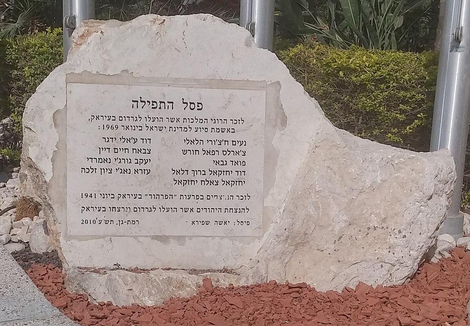 Prayer sculpture Ramat Gan