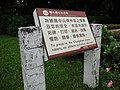 Prohibition sign of Chungshan Stone Tablets 20180929.jpg