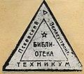 Pskov Technical School of Land Management (12306852805).jpg